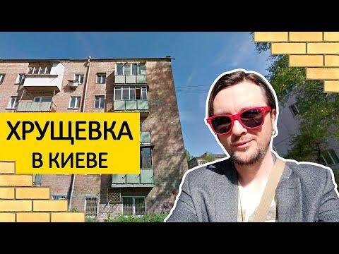 ГДЕ Я ЖИВУ? 💩 Мой Двор, Подъезд И Квартира! Обзор Хрущевки (Гостинки\Малосемейки) В Киеве