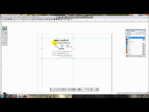 (1สคธ1) การทำนามบัตรจากโปรมแกรม Adobe Pagemaker