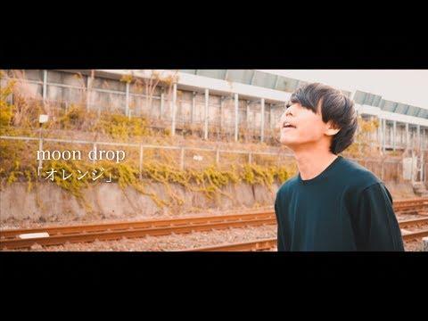 moon drop【オレンジ】Music Video