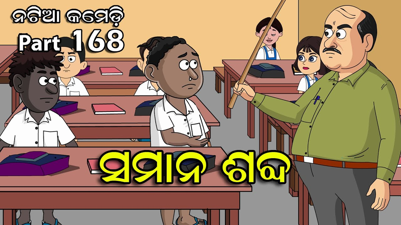 Natia Comedy Part 168 || Samaan Sabda