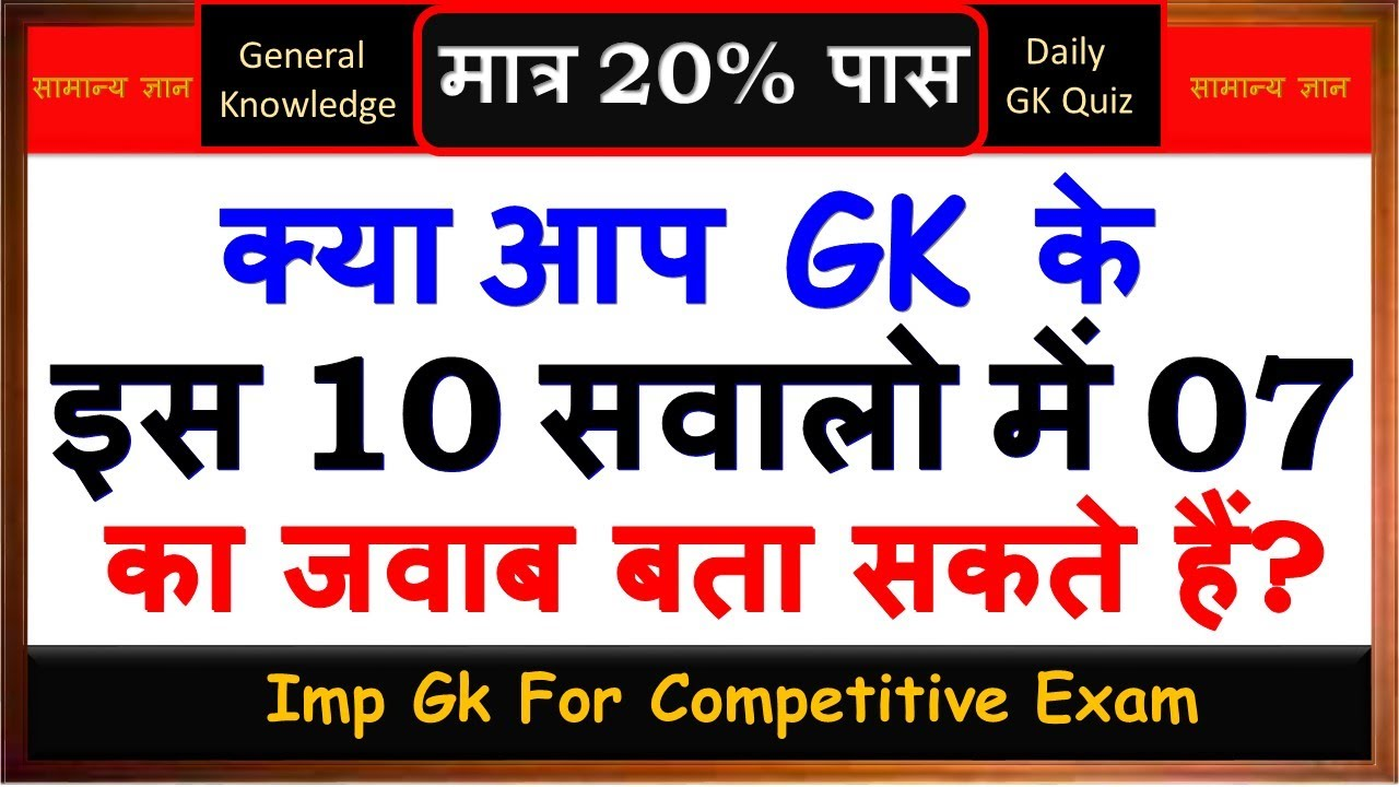 General knowledge Question And Answer | Daily Practice Set | Basic GK | Quiz test