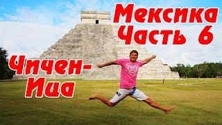 Мексика #6: Чичен Ица - пирамида Майя, экскурсия в Эк Балам(В этом видео информация про главную пирамиду Чичен Ица (Chichen Itza) на Юкотане, куда возят на экскурсии из Канку..., 2015-02-24T15:00:00.000Z)