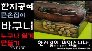 한지공예 큰손잡이 바구니 /한지인테리어 /PAPER A…