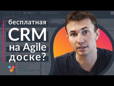 Бесплатная CRM на Agile-доске? Как мы ведем CRM в YouGile. CRM в Trello.