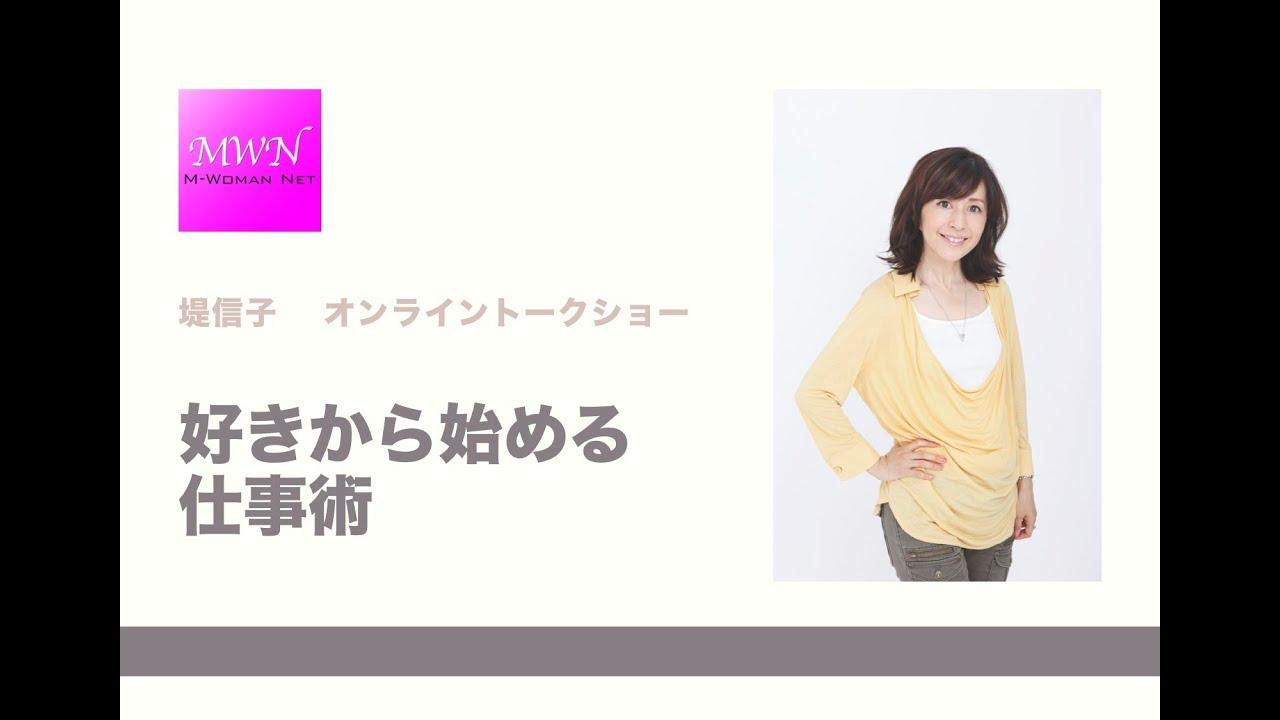 堤信子オンライントークショー ご参加ありがとうございました!