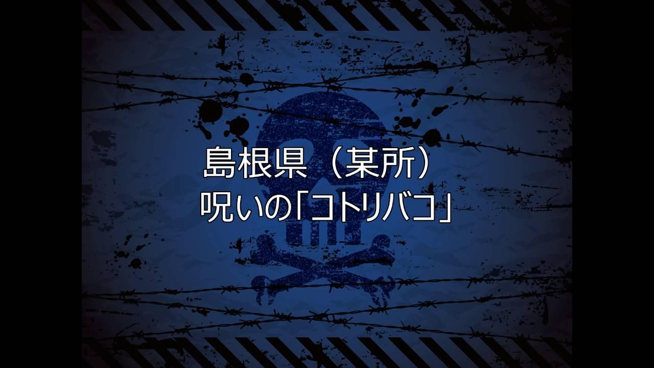 064 【怖い話】島根県 某所 呪いの「コトリバコ」