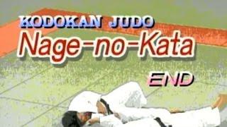 JUDO KODOKAN 講道館: NAGE-NO-KATA 投の形 (Full Film)