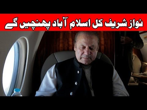 Nawaz Sharif Will Reach Islamabad Tomorrow