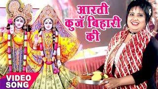 Superhit आरती 2017 - Devi - Aarti Kunj Bihari Ke - Manmohana Bhakti Ka Lahrata Sagar - Hindi Bhajan