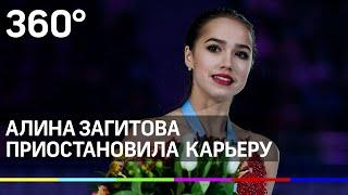 Алина Загитова взяла паузу чемпионка объявила о приостановке спортивной карьеры