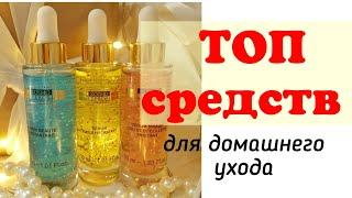 ТОП средств Kosmoteros для домашнего ухода за кожей