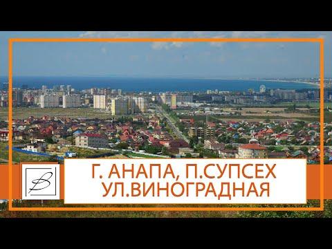 Продажа участка в Анапе под строительство дома от компании Вертикаль.