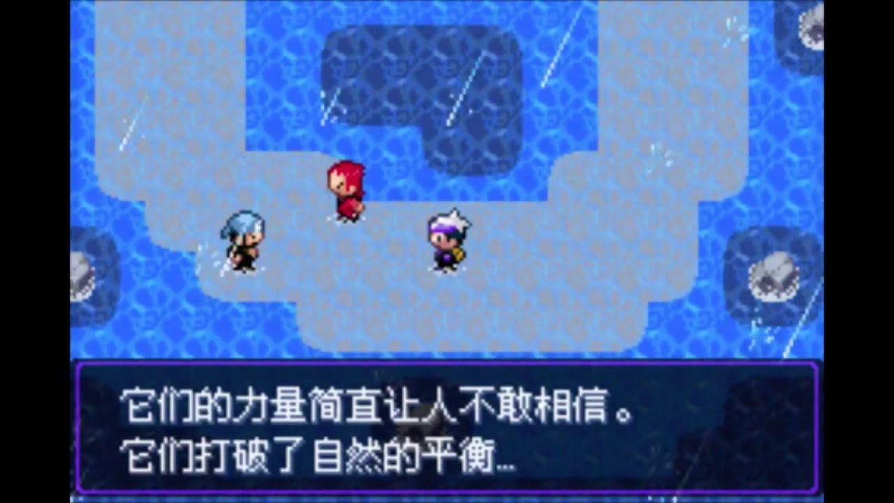 等於七實況-神奇寶貝漆黑的魅影 5.0EX ep.12 神獸激鬥 - YouTube