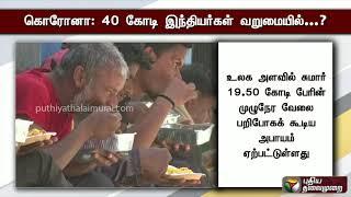 கொரோனா: 40 கோடி இந்தியர்கள் வறுமையில் தள்ளப்படும் அபாயம் - ஐ.எல்.ஓ