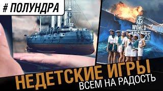Недетские игры и день ВМФ! [#полундра World of Warships]  №11
