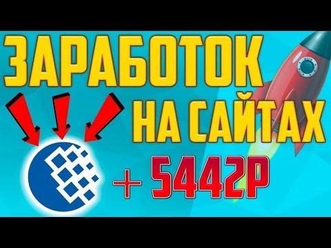 ТОП заработок в интернете БЕЗ ВЛОЖЕНИЙ 2019 от 500 РУБЛЕЙ с выводом денег