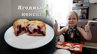 Готовим кексы (маффины) со смородиной