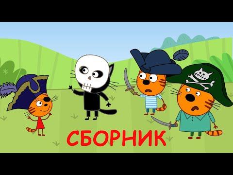Три Кота | Сборник Веселых Приключений | Мультфильмы для детей 2020 - Видео онлайн