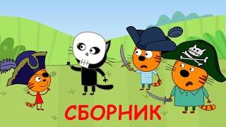 Три Кота | Сборник Веселых Приключений | Мультфильмы для детей 2020