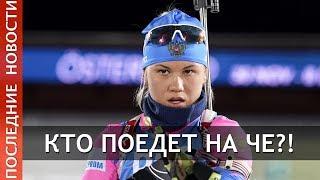 СБР назвал состав сборной России на ЧЕ по биатлону