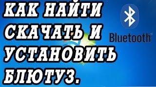 видео Периферийное устройство Bluetooth