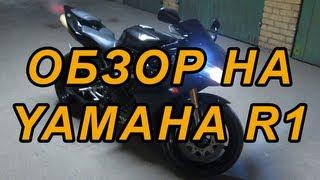 Review: Обзор мотоцикла Ямаха Р1, Yamaha R1 2006 review(Другие видео канала: http://www.youtube.com/user/achhaaa Ответ на самый частый вопрос. Покупал за 4.6к евро., 2013-08-24T19:26:56.000Z)