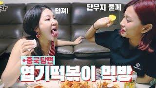 [#먹방] 리액션 왕들의 엽떡+중국당면 먹방! 이거 먹방 맞지..?/현웃주의/배꼽주의