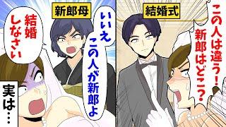 【LINE】結婚で新婦「この人は違う!新郎はどこ?」新郎母「いいえ、この人が新郎よ。結婚しなさい」実は…【スカッとする話】
