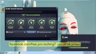 تحميل وتنصيب وتفعيل AVG INTERNET SECURITY 2015 مع مفاتيح التفعيل HD