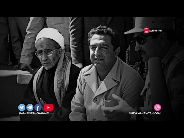 الفيلم الوثائقي عبدالله الحجري رجل الدين والدولة إنتاج قناة الهوية 2020م