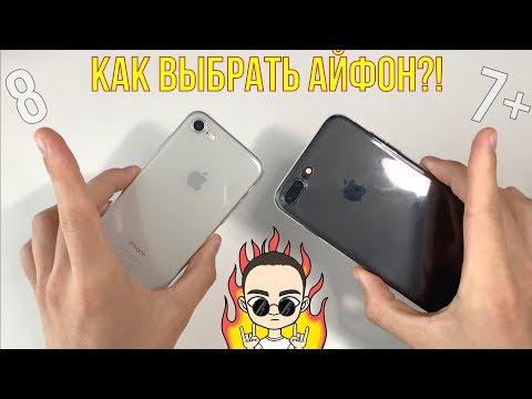 IPhone 8 или IPhone 7 Plus? Что и кому выбрать? СРАВНЕНИЕ