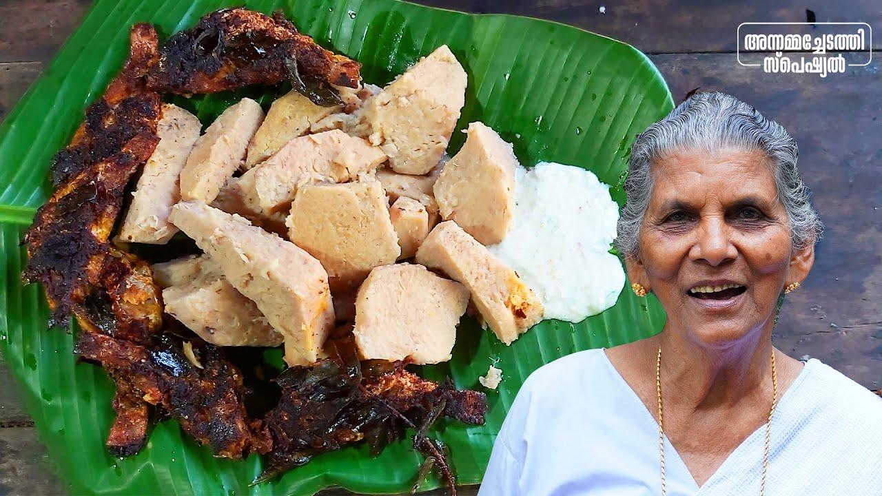 കിളിമീൻ പൊരിച്ചതും ചേന ചെണ്ടനും|Boiled elephant yam with Kilimeen porichath|Annamma chedathi special