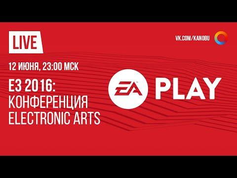 Прямая трансляция E3 2016 на русском языке: Electronic Arts