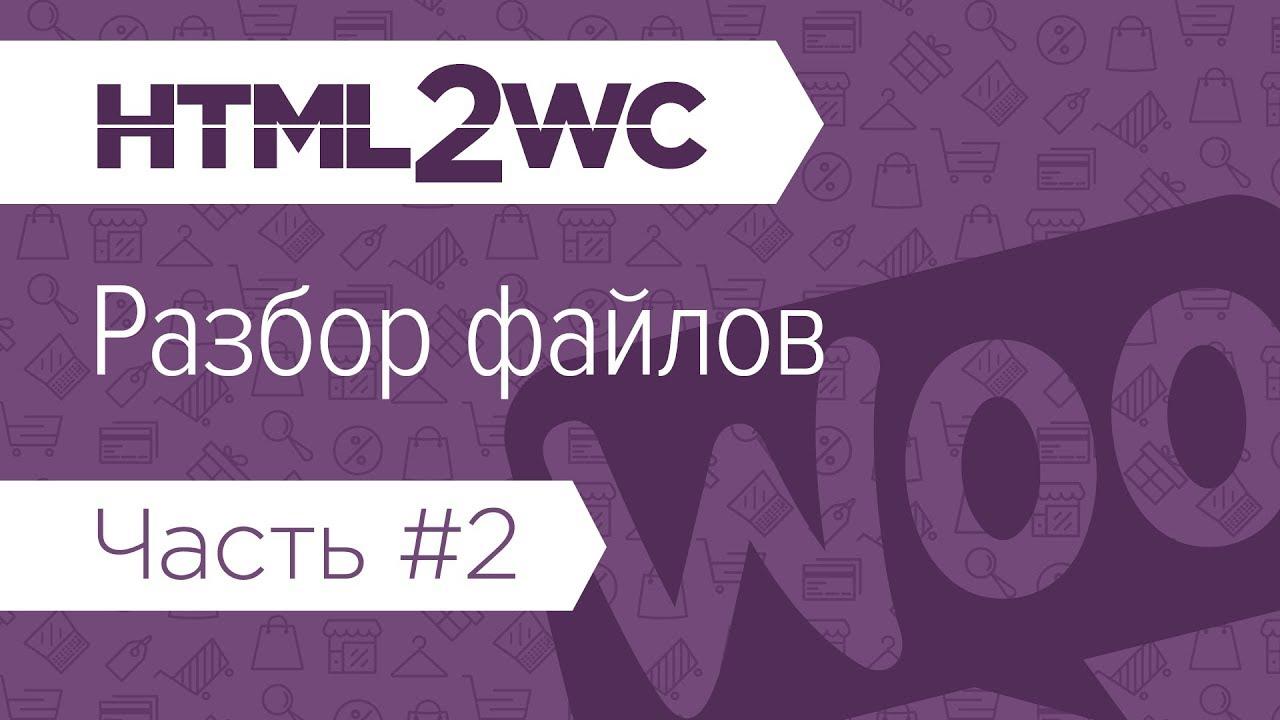 Натяжка на WooCommerce. HTML2WC. Часть #2. Собираем файлы темы