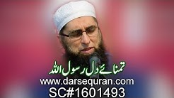 """(HD1080p) One of the favourite naat of Junaid Jamshed """"Tamanna e Dil Rasool'Allah"""""""