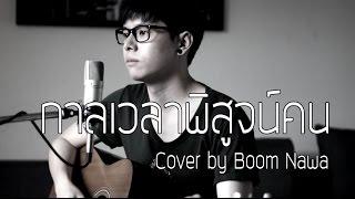 กาลเวลาพิสูจน์คน - Cocktail Cover | Boom Nawa