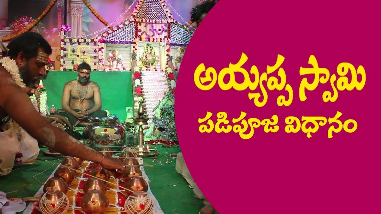 ayyappa padi pooja song in telugu free download