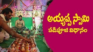 Ayyappa Swamy Padi Pooja Vidhanam Telugu #ayyappapooja
