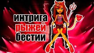 ИНТРИГА РЫЖЕЙ БЕСТИИ! кошка Торалей СЕРИАЛ Монстер Хай + СБОРНИК