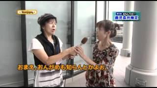 かあちゃん おんがめっち ないや?鹿児島弁検定~挑戦~ヒアリング thumbnail