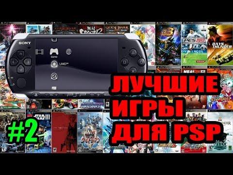 Топ 10 самых крутых игр на PSP (лучшие игры) #2