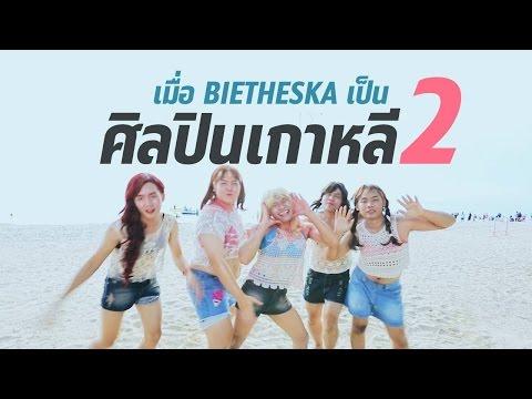 เมื่อ Bie The Ska กลายเป็นศิลปินเกาหลี ภาค 2