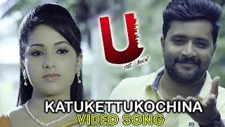 U Kathe Hero Full Video Songs || Katukettukochina Video Song |…
