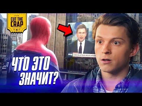 """Сцены после титров """"Человек-Паук: Вдали от Дома"""""""