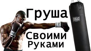 Груша боксерская Своими руками.(Ручная работа. Набиваем грушу боксерскую опилками. Статистика по словам Показов в месяц бокс новости бокса..., 2016-01-11T20:31:17.000Z)