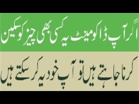 How to Scan Documents to PDF with Your Android Phone's Camera urdu and hindi