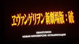Тест мастера Blu-ray диска фильма «Евангелион 2.22»