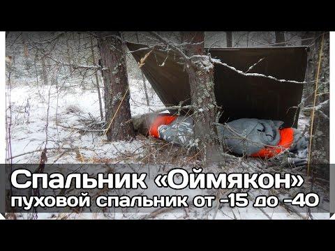 [РВ] Спальный мешок «Оймякон» - пуховой спальник от -15 до -40