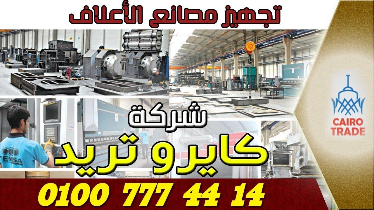 32d96e32c8594 تجهيز مصانع الاعلاف - شركة كايرو تريد - رائدة انشاء مصانع الاعلاف فى مصر -  جميع معدات تصنيع الاعلاف