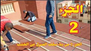 طريقة تركيب القرميد المعدني و تغليف سقف الخشب للمنزل من عزل الحراري الجزء الثاني